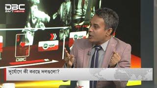 দুর্যোগে কী করছে দলগুলো? || রাজকাহন || Rajkahon || DBC NEWS