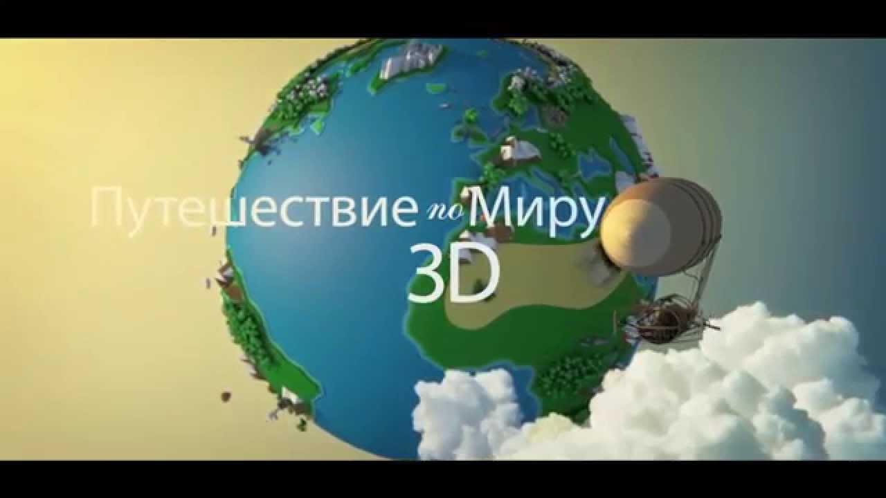 Путешествие 3D  Вокруг света за две минуты