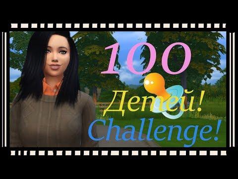 "The Sims 4: Challenge ""100 детей"" #6(2 часть)"