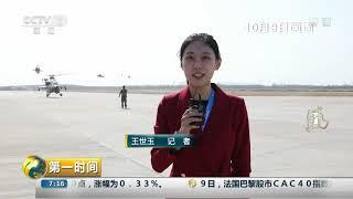 《第一时间》 20191010 1/2| CCTV财经