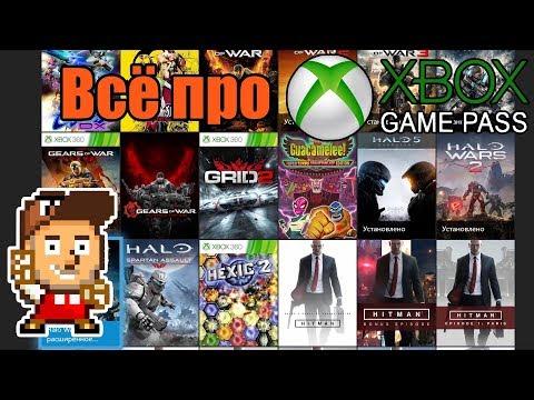 Всё что нужно знать про Xbox Game Pass