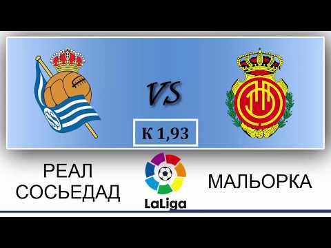 Реал Сосьедад - Мальорка. Чемпионат Испании. Прогноз на матч