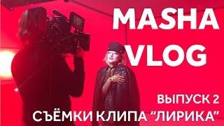 VLOG: Съемки клипа