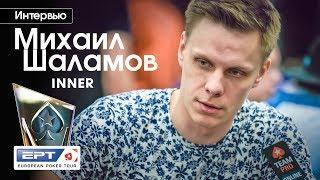 """Михаил """"inner"""" Шаламов - о семье, покере и хобби"""