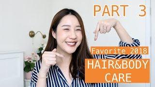 FAVORITE 2018   Part3   HAIR & BODY CARE