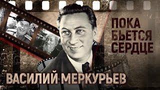 Василий Меркурьев. Пока бьётся сердце | Центральное телевидение