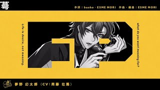 YouTube動画:ヒプノシスマイク「蕚」/夢野幻太郎Trailer