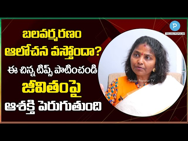 How To Deal With Suicidal Thoughts? Kokila Manjula Sree Motivational Speech   Telugu Popular TV