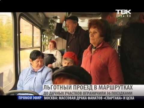 Льготный проезд в автобусах ограничили