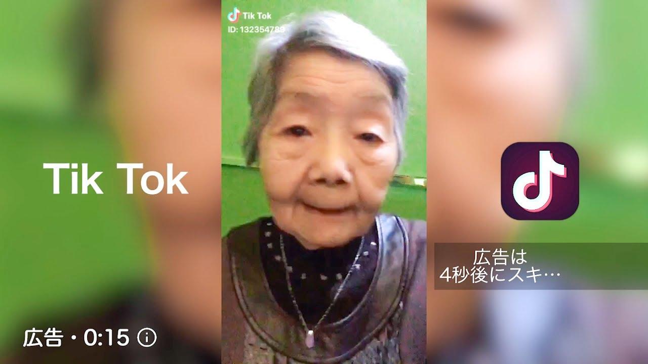【うざい広告】80歳のおばあちゃんにTik Tokやらせてみた結果www #1