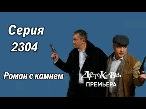 Детективы -  Роман с камнем (новая серия)