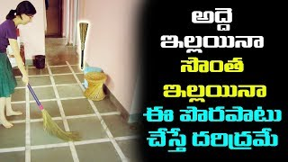 How to SWEEP to get rid of BAD LUCK | How to Keep Your HOUSE Clean | VTube Telugu