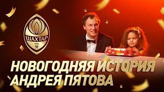Новогодняя история Андрея Пятова и пожелания болельщикам на 2020 год