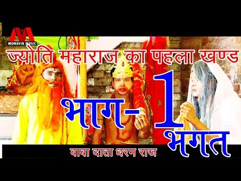 ज्योति महाराज का पहला खण्ड | भाग 1 | Jyoti Maharaj | भगत बाबा दाता धर्मराज | Bhojpuri Express | 2018