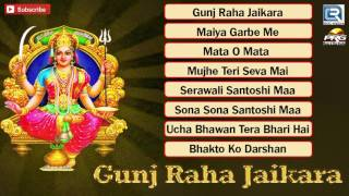 Latest Hindi Bhajan 2016 - Gunj Raha Jaikara | Santoshi Maa Bhakti Songs | Audio JUKEBOX