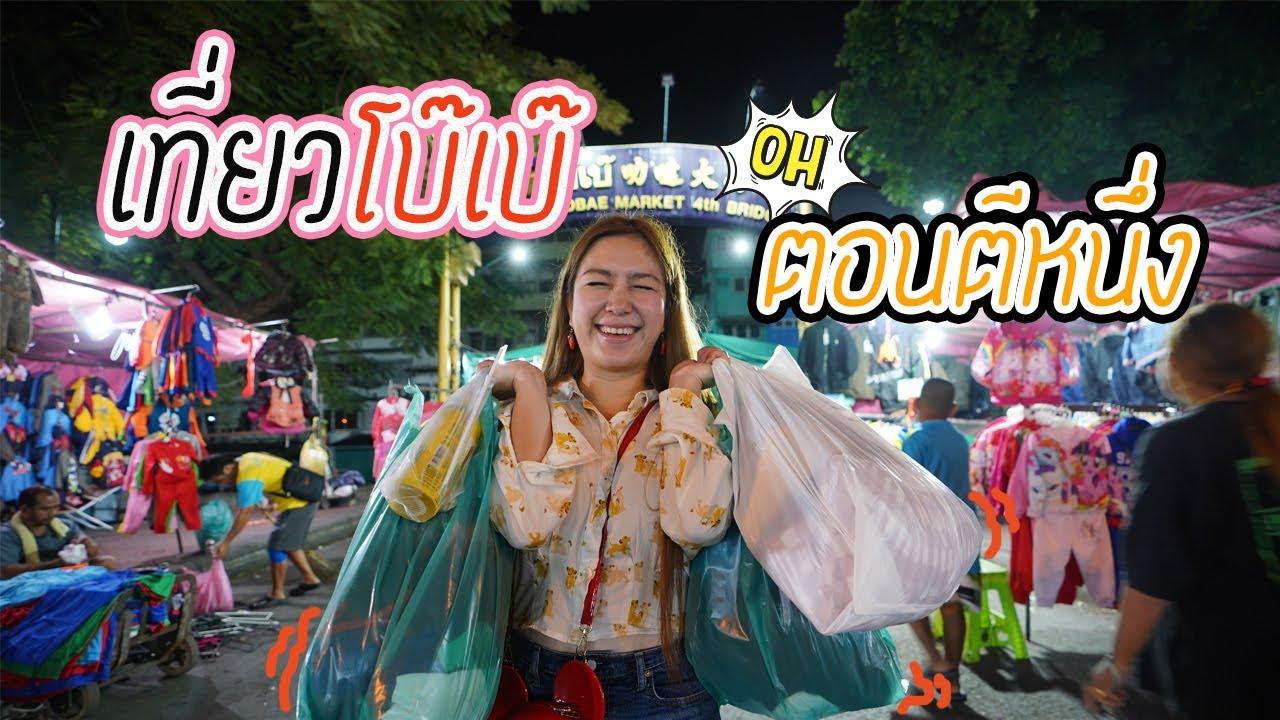 ช้อปแหลกตลาดโบ๊เบ๊กลางคืน แหล่งรวมเสื้อผ้าใหญ่สุด ถูกที่สุดในไทย! I ชวนมาช้อป