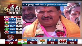BJP Wins Only One MLA Seat In Telangana Assembly Polls 2018 | TS Results | V6 News