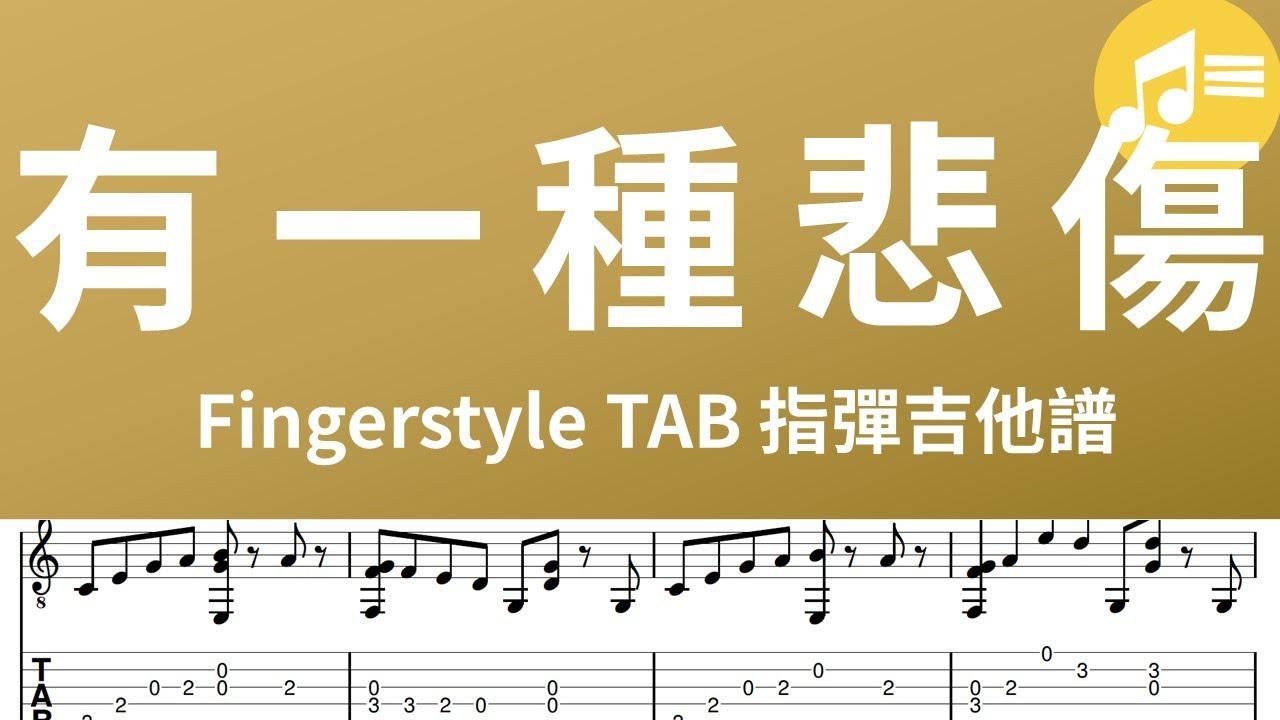 【Wen吉他譜】有一種悲傷-吉他演奏譜(fingerstyler tab) - YouTube