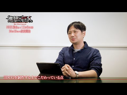 TVアニメ「進撃の巨人」The Final Season 放送記念インタビュー 画面設計・CGIプロデューサー 淡輪雄介