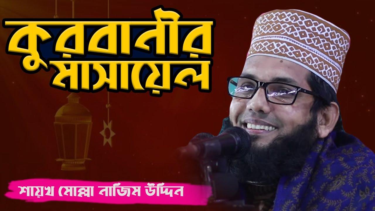 কুরবানীর মাসআলা মাসায়েল।শায়খ মোল্লা নাজিম উদ্দিন।molla nazim uddin