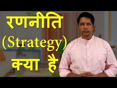 रणनीति /Strategy क्या