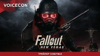 Fallout: New Vegas — Трейлер русской озвучки [COOL-GAMES]