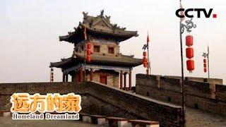 《远方的家》 20190617 系列节目《大好河山》——多彩丝路 从西安出发| CCTV中文国际