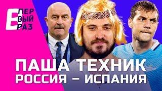 В ПЕРВЫЙ РАЗ: Паша Техник / Россия - Испания