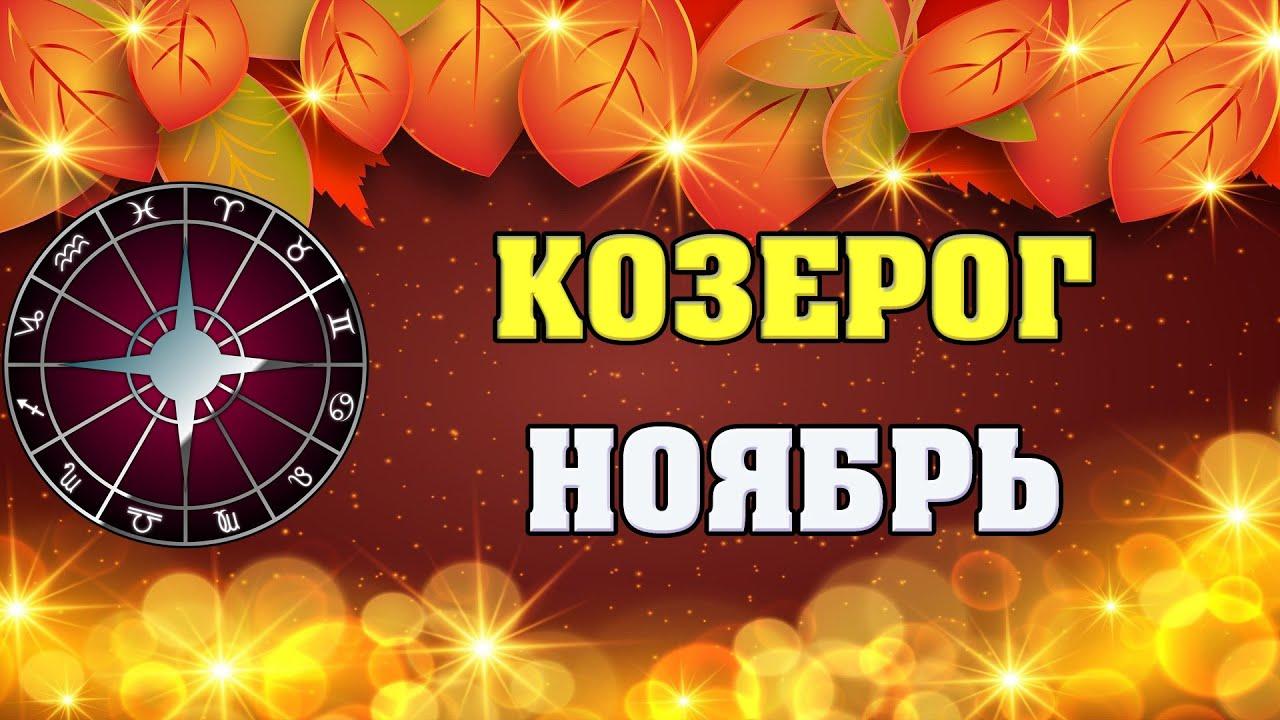 ♑ КОЗЕРОГ – ГОРОСКОП на НОЯБРЬ 2020 ✅ астропрогноз для знака КОЗЕРОГА от Аннели Саволайнен