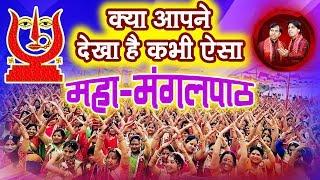 Rani Sati Dadi Mangal Path - रानी सती दादी मंगल पाठ भजन Mangalpath Of Rani Shakti By Saurav Madhukar