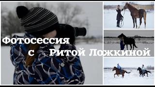 Зимняя Фотосессия с Лошадьми l Фотограф: Рита Ложкина