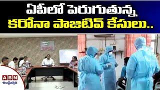 Corona Positive Cases Increase In Andhra Pradesh | COVID-19 Latest Updates