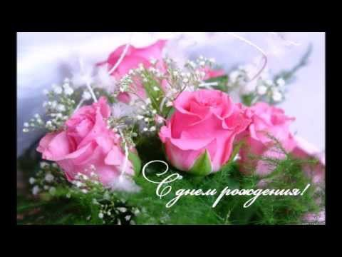 Красивая открытка С днем рождения,видео открытка,поздравление с праздником!!!
