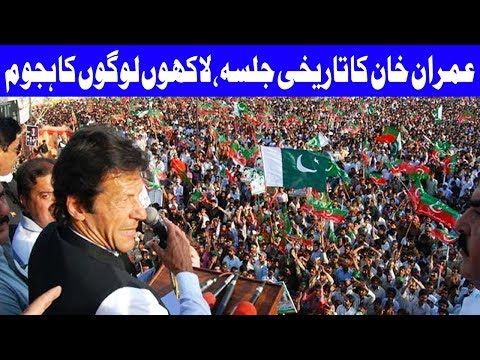 Asif Zardari is the biggest 'BEEMARI' of Pakistan - Imran Khan - Dunya News