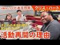 ナナジャム #23.クリス・ハート『日本に住みたい~デビューに至る』- ProduceBy B.A
