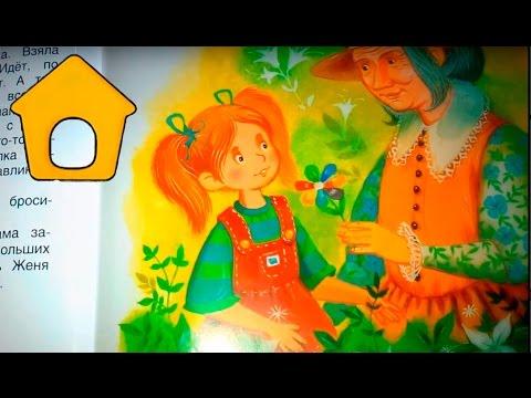 Цветик семицветик Читать сказку В Катаева Текст сказки