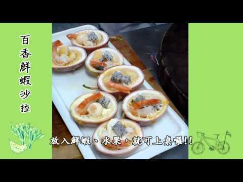 料理鐵人採鮮廚房‧尋找台灣好食材<有機>篇