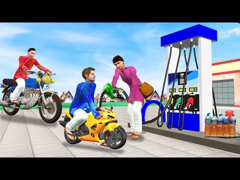 छोटा मोटरबाइक पेट्रोल पंप Mini Motorbike Petrol Pump Hindi Comedy Video हिंदी कहानिया Hindi Kahaniya