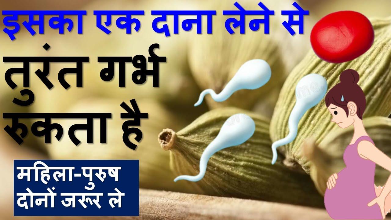 महिला-पुरुष दोनों ये लेंगे तो तुरंत गर्भ ठहर जायेग। Trying to get pregnant| Green Cardamom| In Hindi