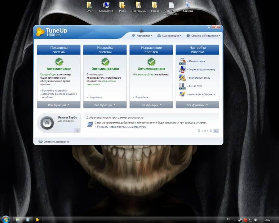 Оптимизация Windows XP, Vista, 7