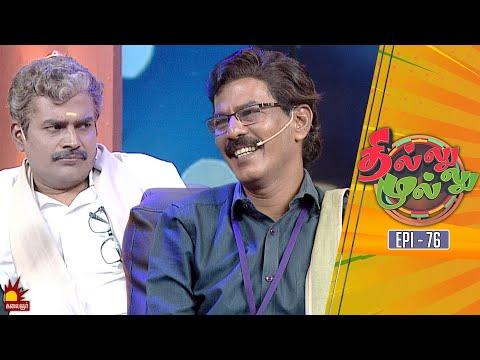 | Thillu Mullu | Epi 76 | 20th Jan 2020 | Comedy Show | Kalaignar TV