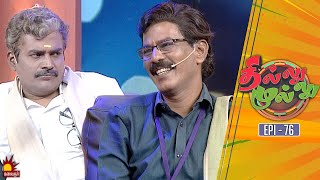 தில்லு முல்லு | Thillu Mullu | Epi 76 | 20th Jan 2020 | Comedy Show | Kalaignar TV