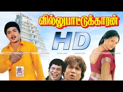 Villu Pattukaran Full Movie HD வில்லுபாட்டுக்காரன் ராமராஜன் ராணி நடித்த காதல்சித்திரம்