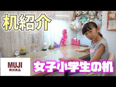 【机紹介】女子小学生の机を大公開!無印良品システムデスク【ももかチャンネル】