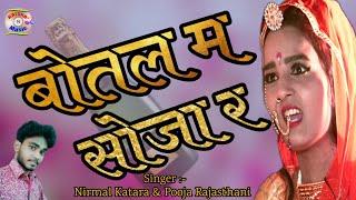 निर्मल कटारा & पुजा राजस्थानी // घर म सोबा की सकडा़ई // ghr me soba ki sakdai// Rajasthani Song 2020