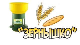 """Зернодробилка """"Зернышко"""". 1450 Вт. \ Kornbrecher für den Landwirt"""