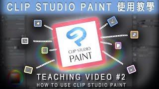 第一次畫圖就上手.CLIP STUDIO PAINT 使用教學 【How to use CLIP STUDIO PAINT】cc字幕