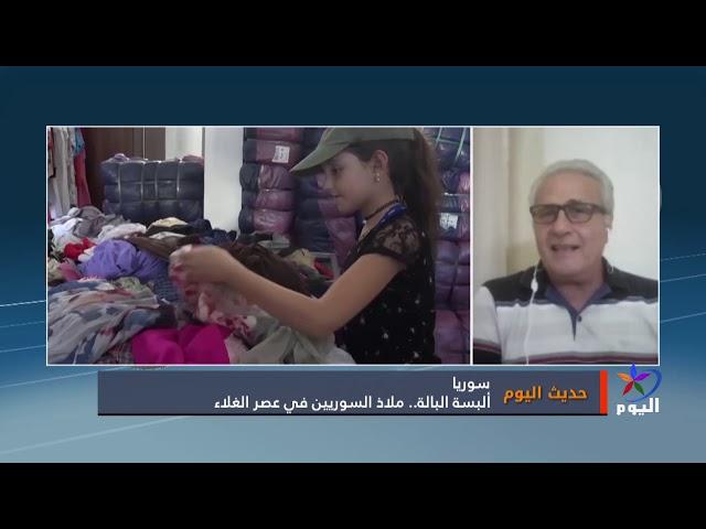 حديث اليوم: ألبسة البالة.. ملاذ السوريين في عصر الغلاء