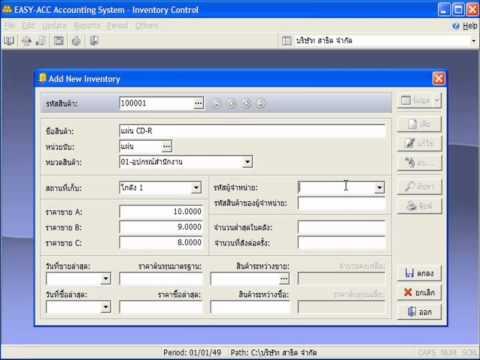 โปรแกรมบัญชี EASY-ACC ตอนที่ 2 โปรแกรมสินค้าคงคลัง