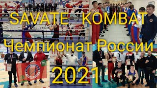 Best of the Best Savate Combat Russian Championship 2021